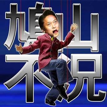 Hatoyama_2