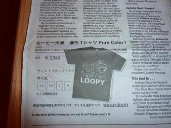 Loopytshirt_2