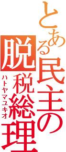 20091203hatoyama_2